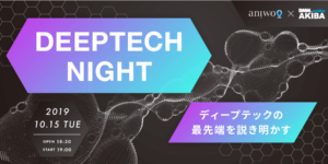 DEEPTECH NIGHT
